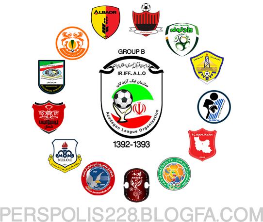 اخبار و نتایج فوتبال ایران و جهان - لوگو های با کیفیت تیم های لیگ ...Azadegan league 2013/2014 (Group B) logos